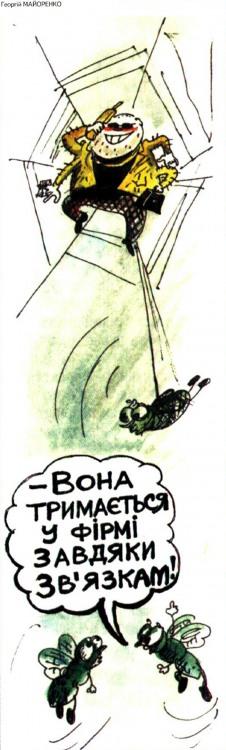 Малюнок  про мух журнал перець