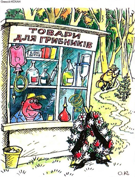 Малюнок  про грибників, цинічний, чорний журнал перець
