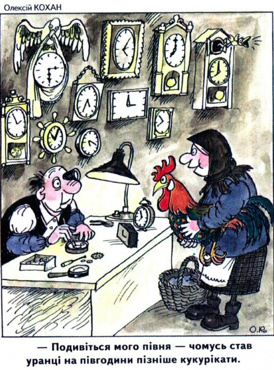 Малюнок  про півня, годинник журнал перець