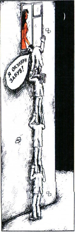 Малюнок  про підглядання, вульгарний журнал перець