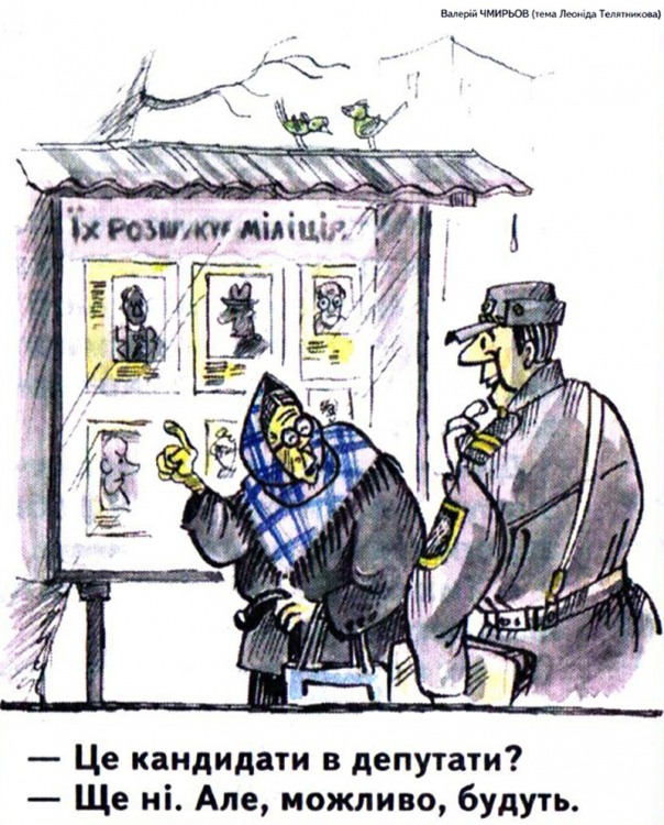 Малюнок  про депутатів, міліцію журнал перець