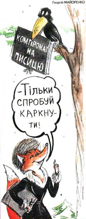 Малюнок  про лисицю, ворону, компромат журнал перець