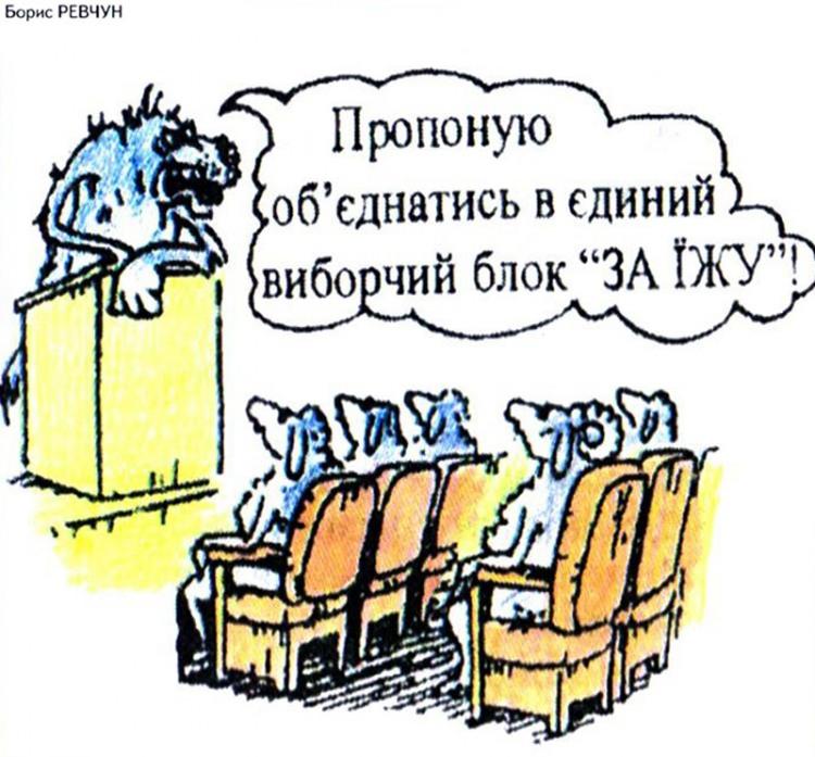 Малюнок  про вовків, овець, вибори журнал перець