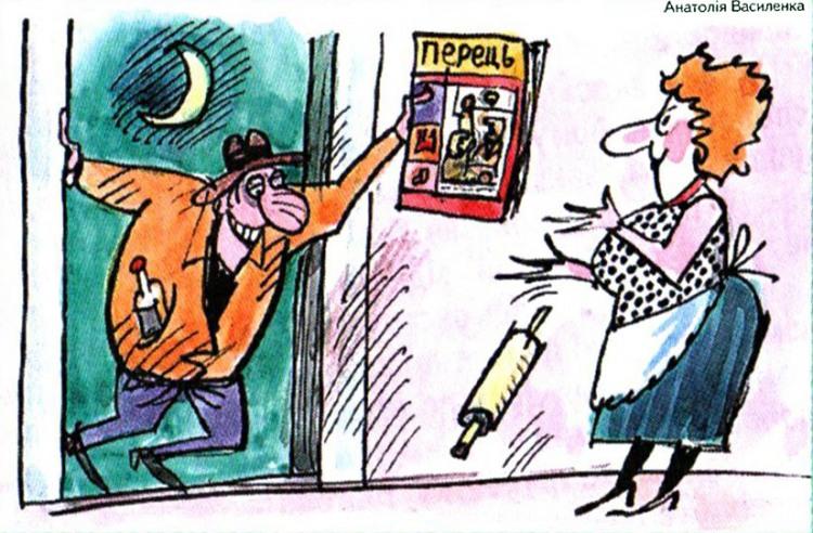 Малюнок  про чоловіка, дружину, п'яних, журнали, качалку журнал перець