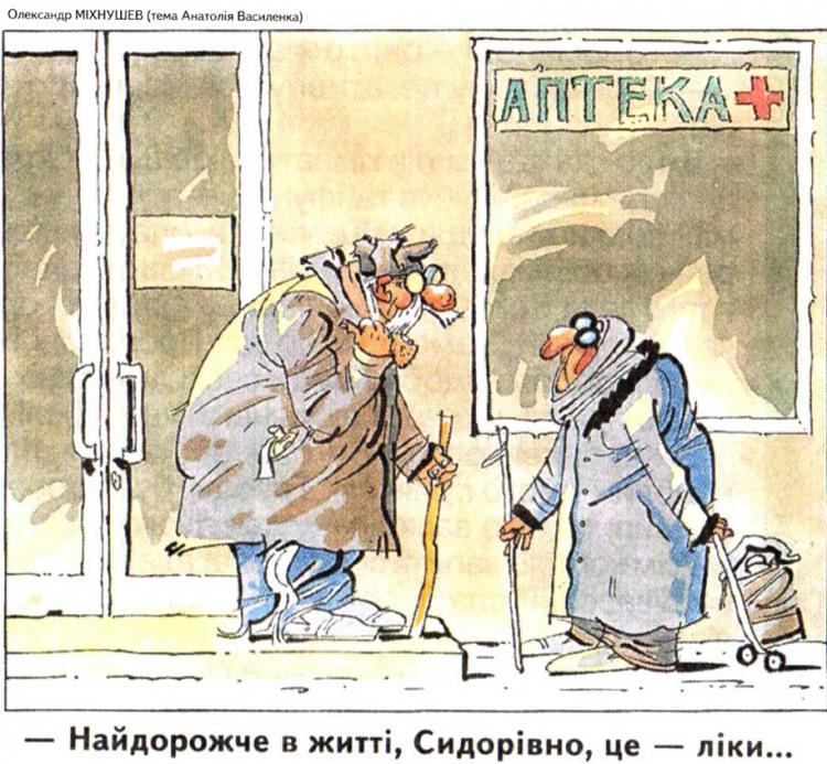 Малюнок  про ліки журнал перець