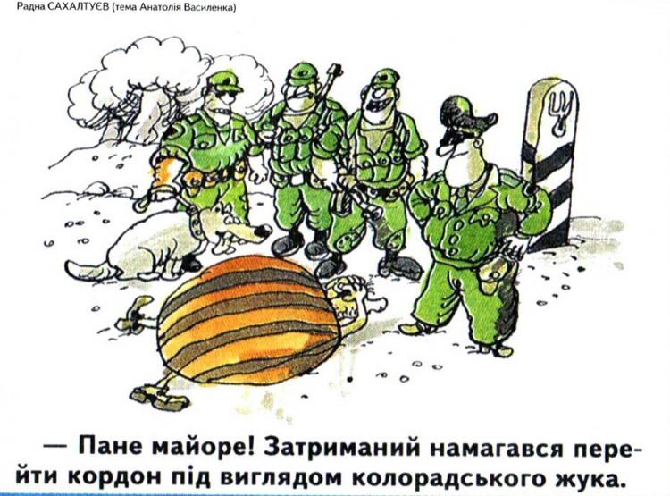 Малюнок  про прикордонників, жука журнал перець