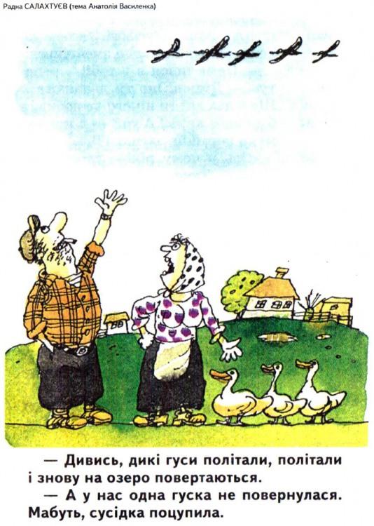 Малюнок  про гусей журнал перець