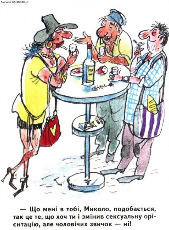 Малюнок  про п'яниць, сексуальні меншини журнал перець