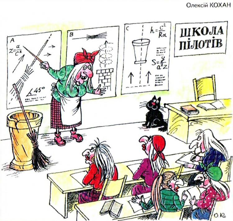 Малюнок  про відьму, школу журнал перець