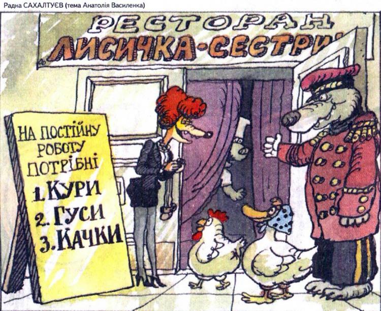 Малюнок  про ресторан, лисицю, оголошення журнал перець