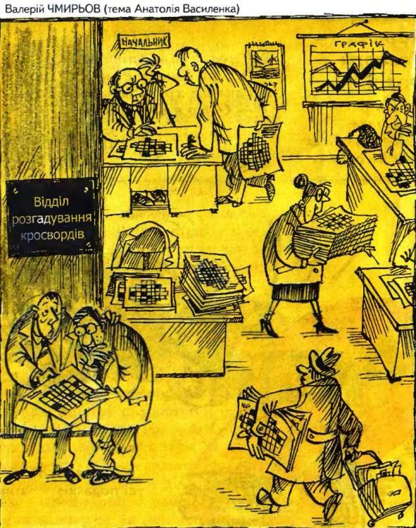 Малюнок  про кросворди журнал перець