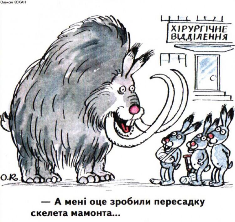 Малюнок  про мамонтів, зайців журнал перець