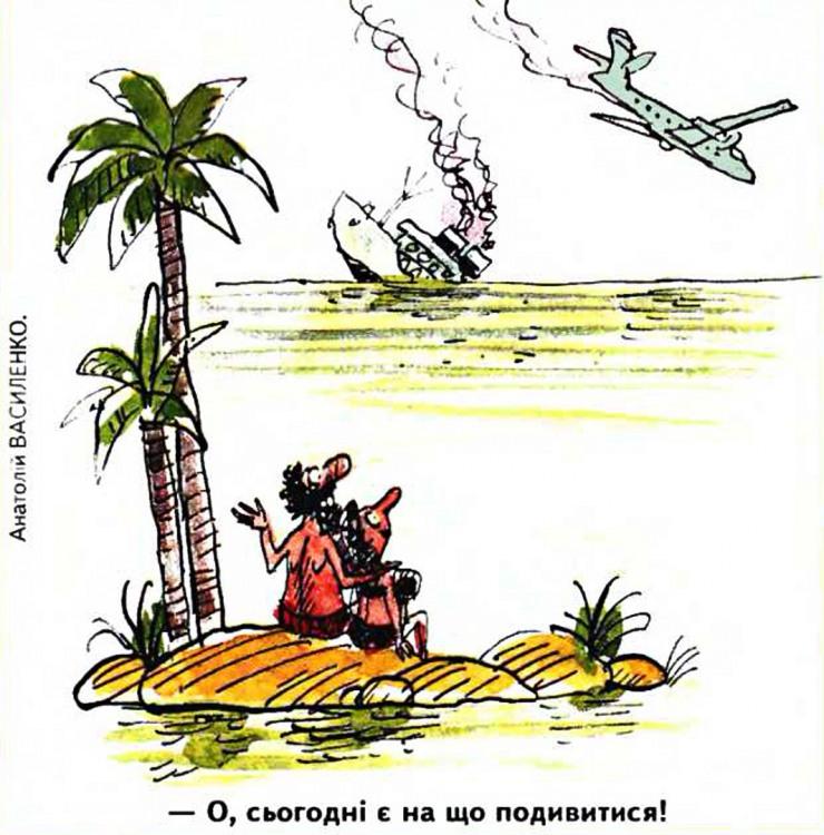 Малюнок  про безлюдний острів, корабельну аварію, чорний, цинічний журнал перець