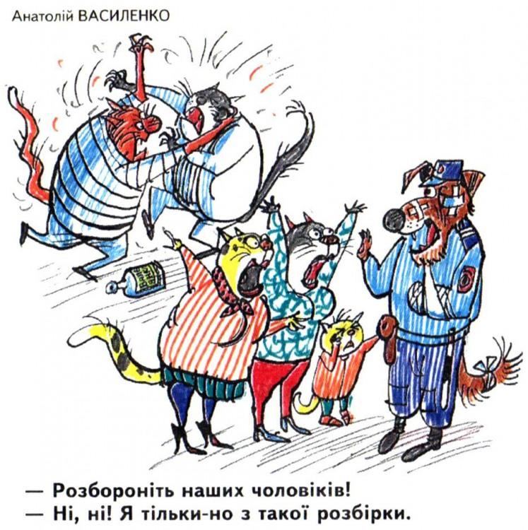 Малюнок  про котів, собак, бійку журнал перець