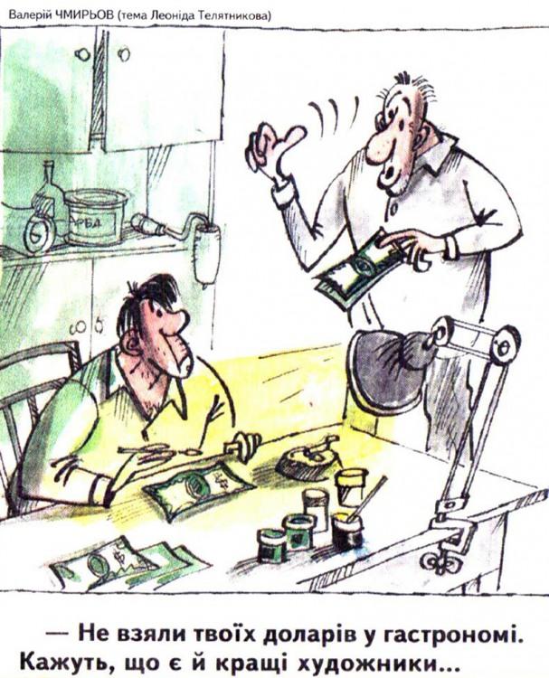 Малюнок  про гроші, підробки журнал перець