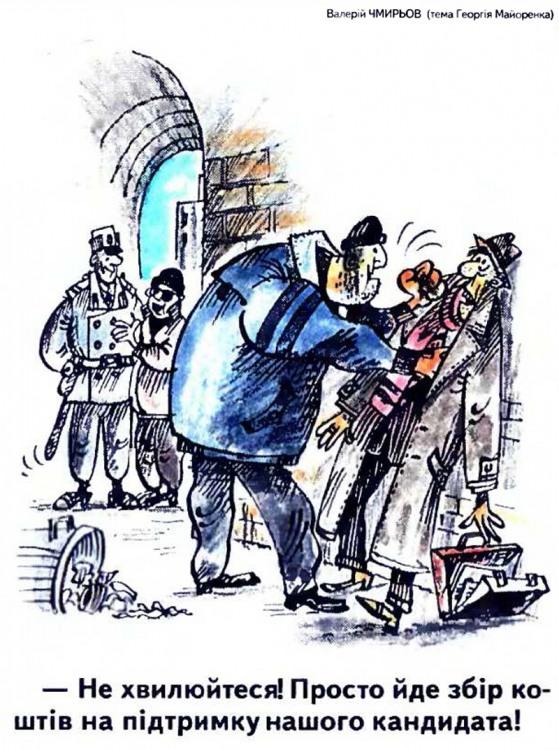 Малюнок  про гопників, вибори, пограбування, чорний журнал перець