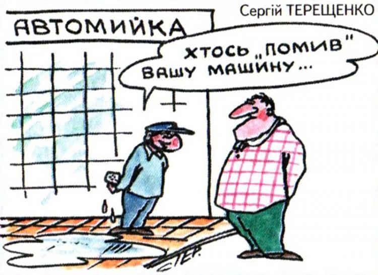 Малюнок  про автомийку, гра слів журнал перець
