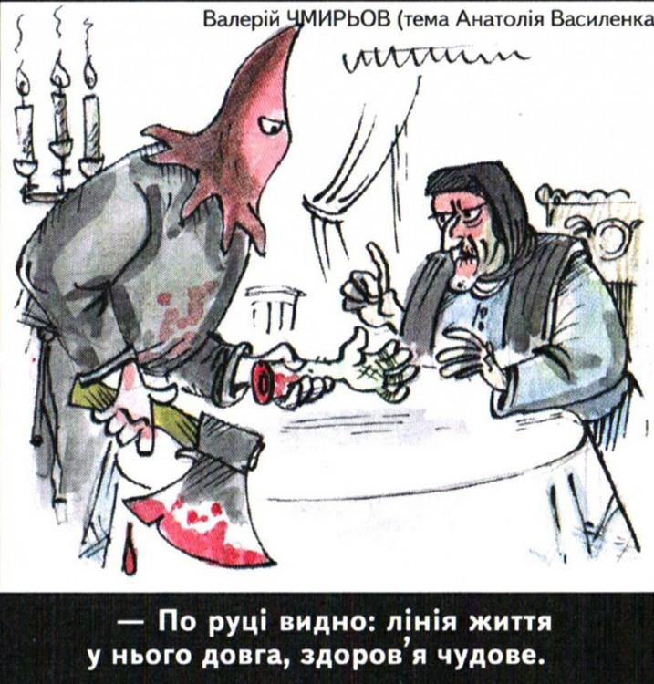 Малюнок  про ката, руки, чорний, жорстокий журнал перець