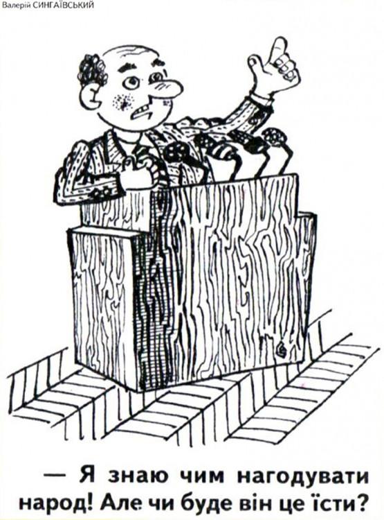 Малюнок  про ораторів, політиків, народ журнал перець
