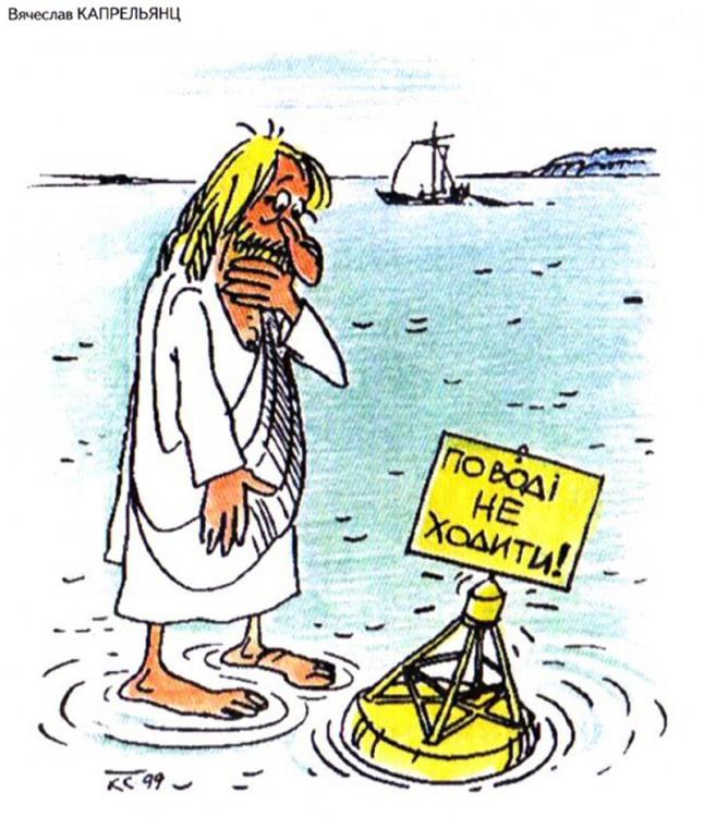 Малюнок  про воду, ходьбу, релігію журнал перець