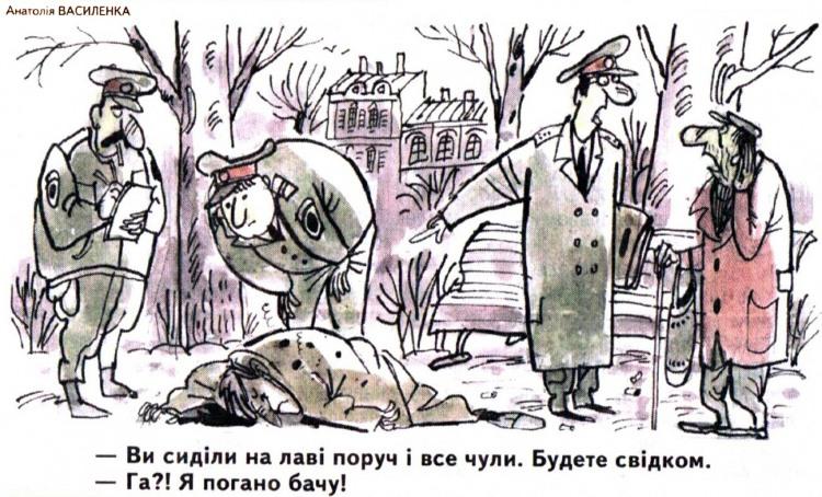 Малюнок  про свідків, вбивство, міліцію, чорний журнал перець