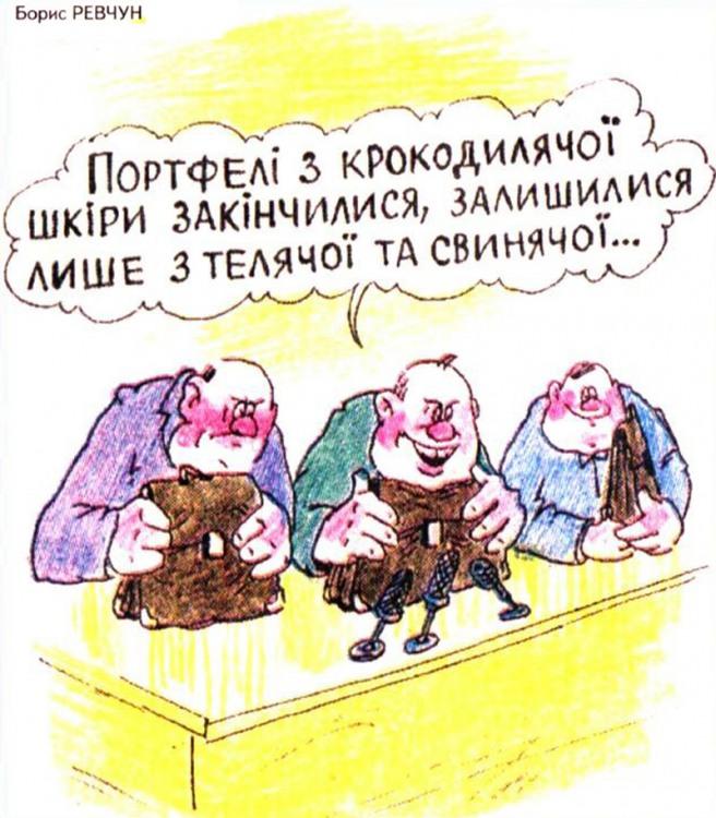 Малюнок  про міністрів журнал перець