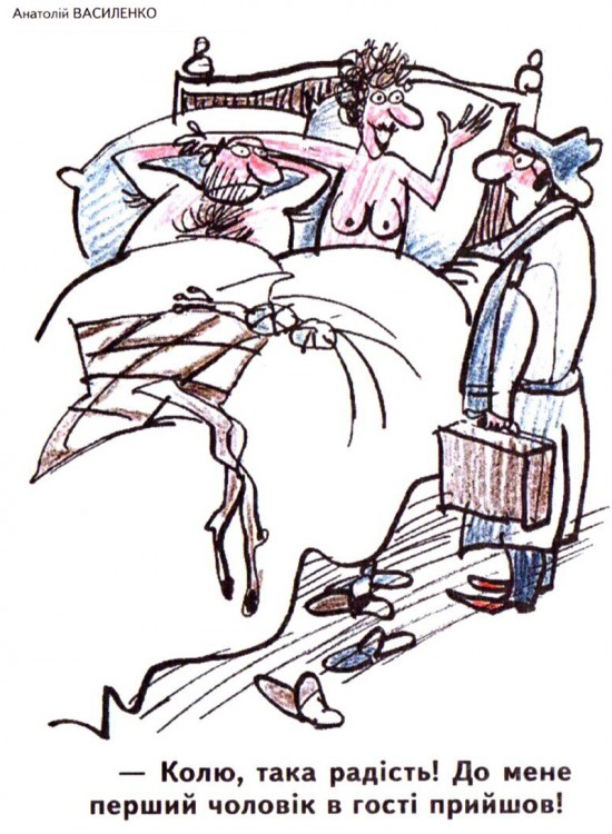 Малюнок  про чоловіка, дружину, колишніх, вульгарний журнал перець