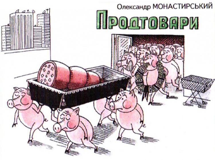 Малюнок  про свиней, ковбасу, чорний журнал перець