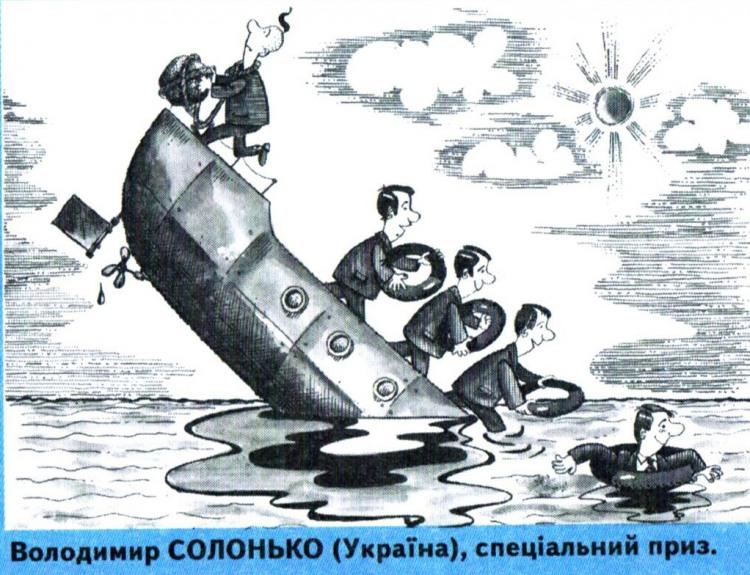Малюнок  про корабельну аварію, самогубство, чорний журнал перець
