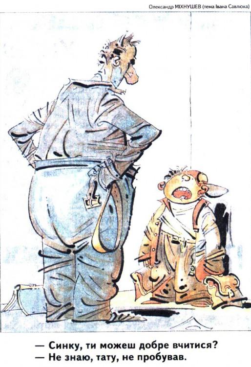Малюнок  про тата, сина, навчання журнал перець