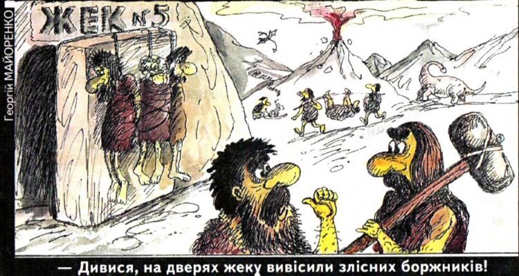 Малюнок  про первісних людей, жкг, борги, чорний, жорстокий журнал перець