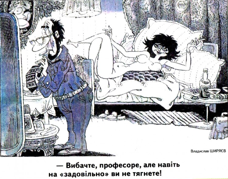 Малюнок  про професора, студенток, вульгарний журнал перець