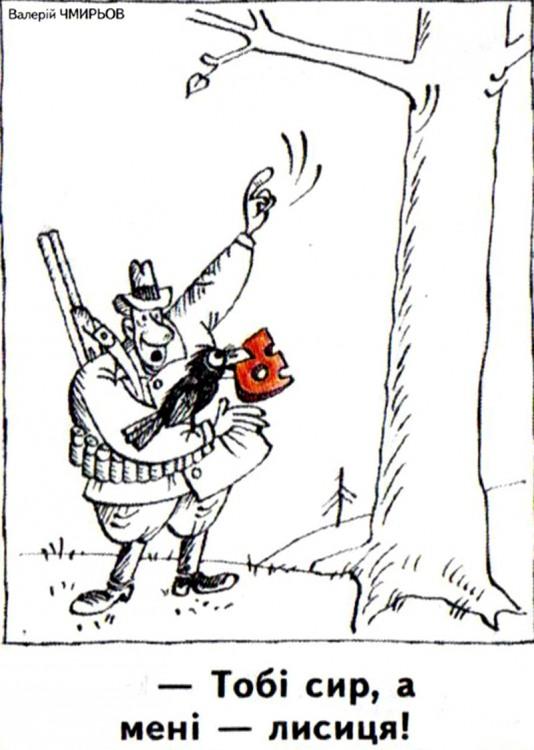 Малюнок  про мисливців, ворону, сир журнал перець