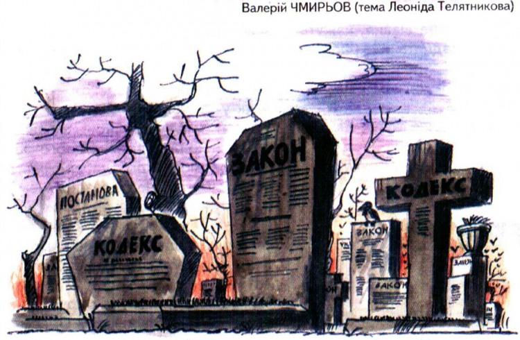 Малюнок  про кладовище, закон журнал перець