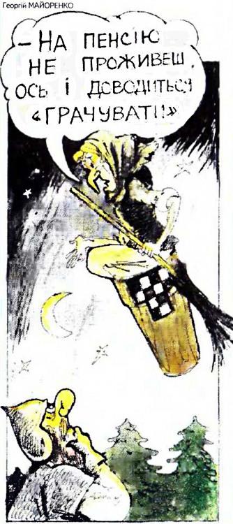 Малюнок  про відьму, таксистів журнал перець