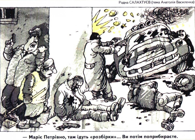 Малюнок  про бандитів, прибиральниць, чорний журнал перець