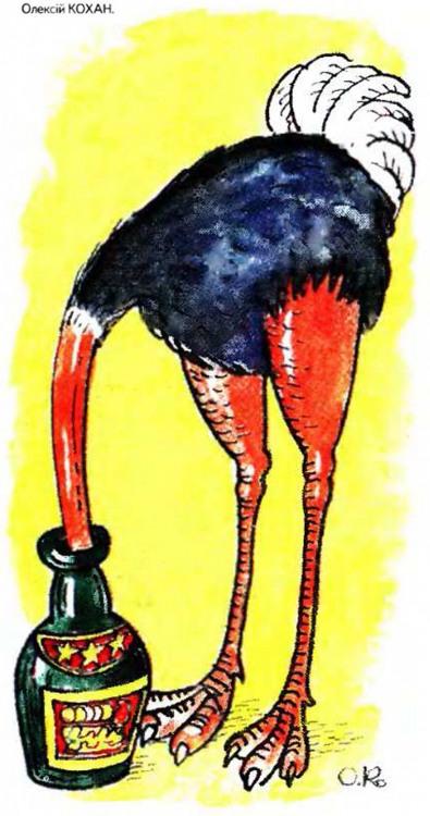 Малюнок  про страусів, коньяк журнал перець