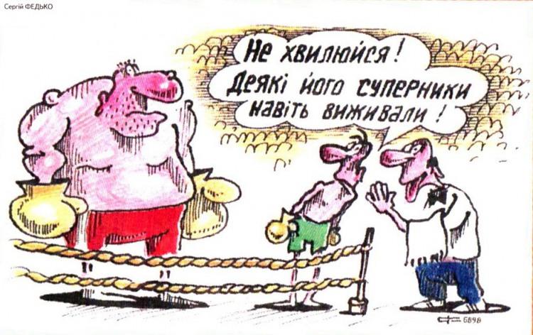 Малюнок  про боксерів, чорний, цинічний журнал перець