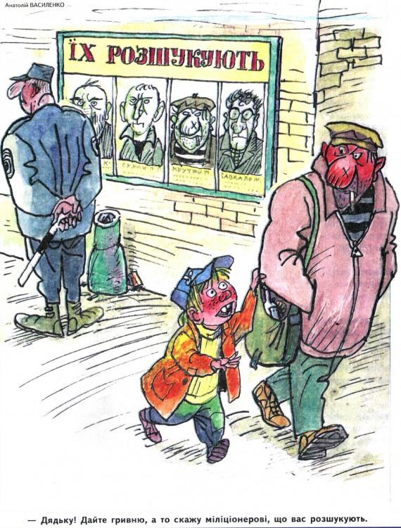 Малюнок  про злочинців, дітей журнал перець