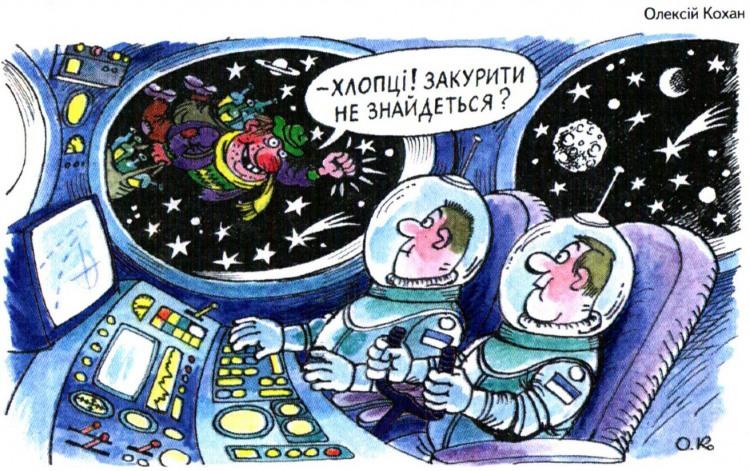 Малюнок  про космонавтів, космос, жебраків журнал перець
