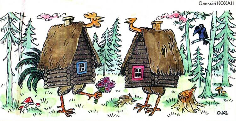 Малюнок  про хатинку на курячих ніжках, романтику журнал перець