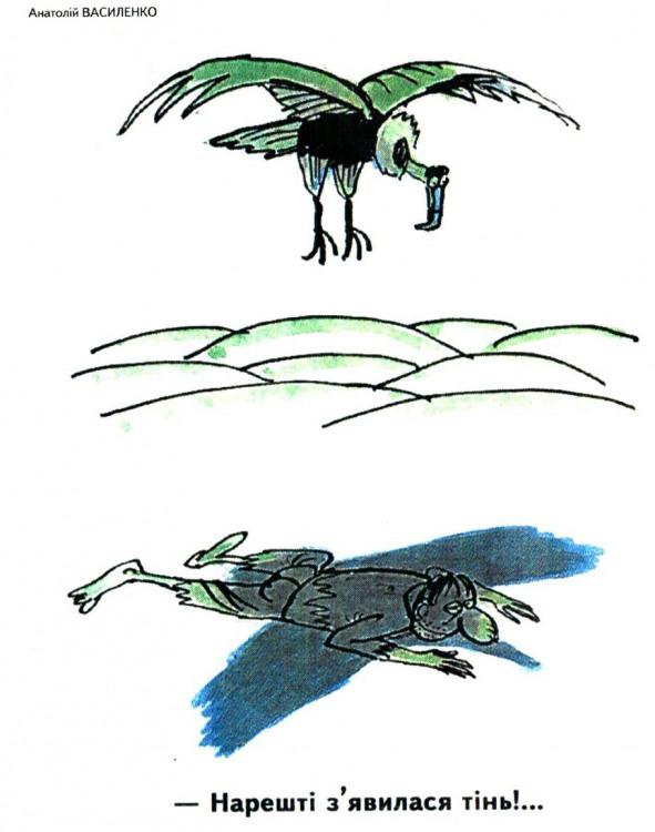 Малюнок  про тінь, птахів, пустелю, чорний, цинічний журнал перець