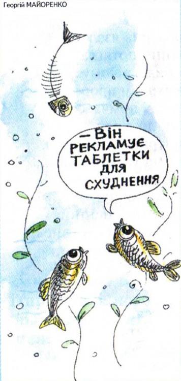 Малюнок  про скелет, рибу, схуднення, чорний журнал перець