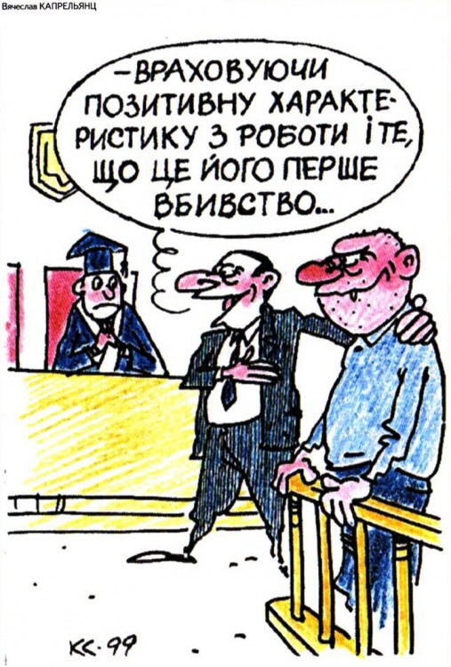 Малюнок  про злочинців, адвокатів, суд, цинічний журнал перець