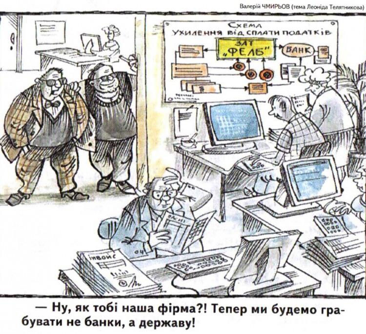 Малюнок  про компанію, пограбування журнал перець