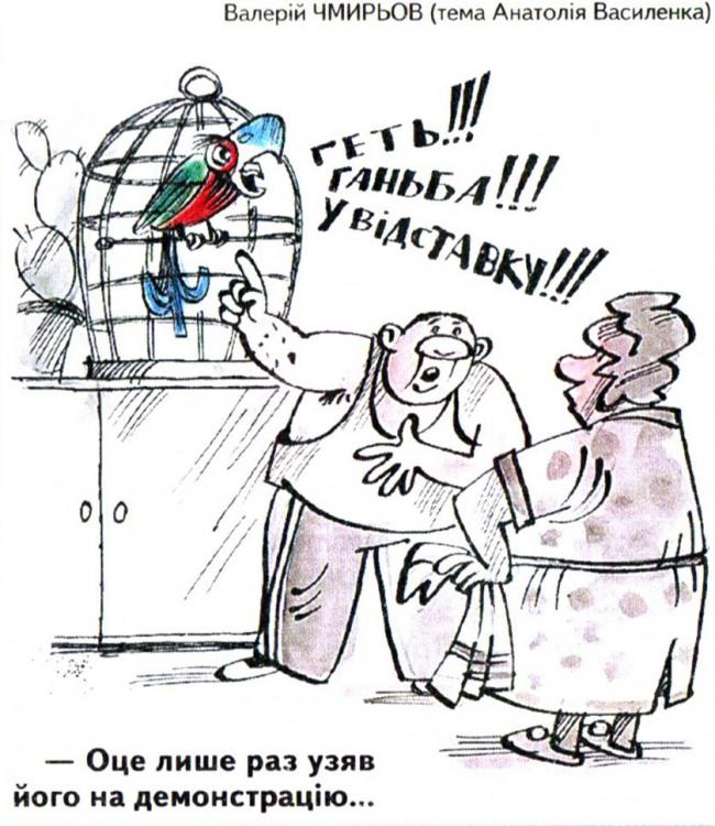 Малюнок  про папуг, політику журнал перець