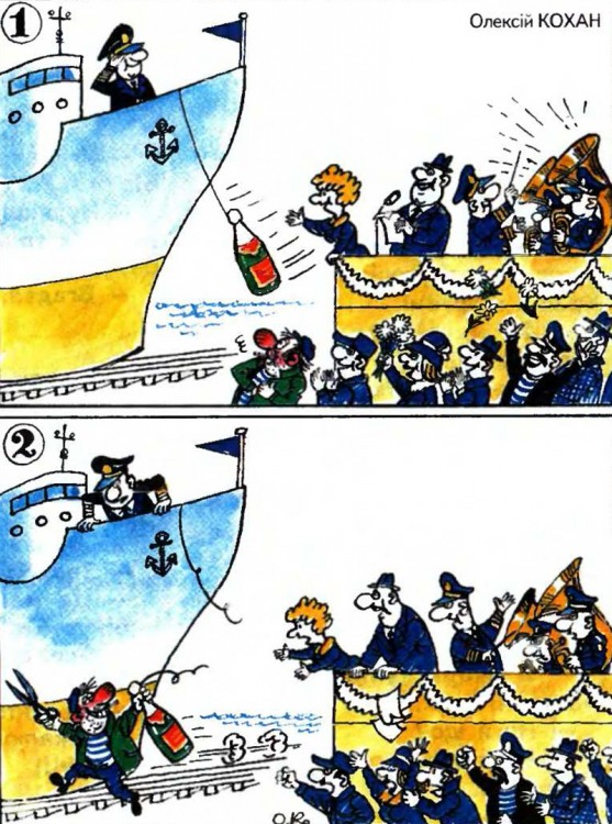 Малюнок  про кораблі, шампанське вино, п'яниць журнал перець