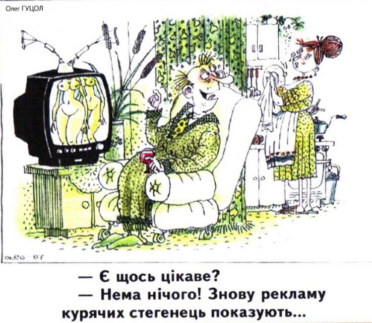 Малюнок  про чоловіка, дружину, телевізор, вульгарний журнал перець