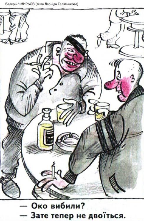 Малюнок  чорний журнал перець