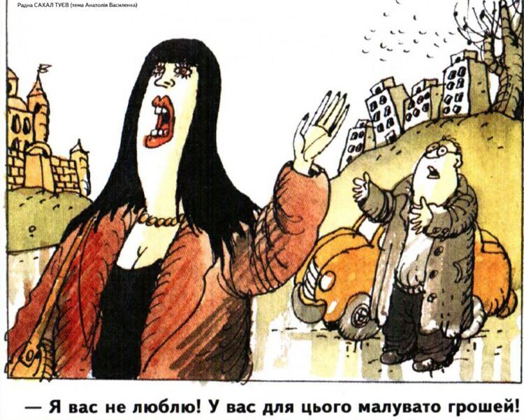 Малюнок  про меркантильність, гроші, кохання журнал перець